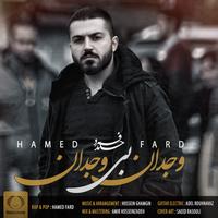 Hamed Fard - 'Vojdane Bi Vojdan'