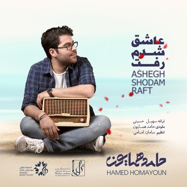 Hamed Homayoun - 'Ashegh Shodam Raft'