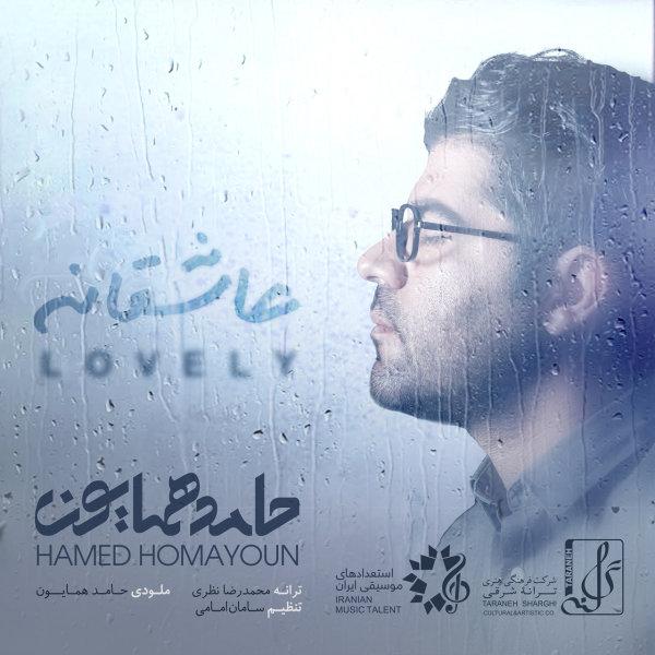 Hamed Homayoun - 'Asheghaneh'