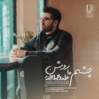 Hamed Homayoun - 'Cheshme Ma Roshan'