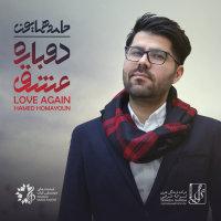 Hamed Homayoun - 'Divoonegi'