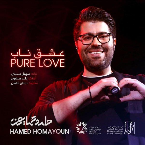 Hamed Homayoun - 'Eshghe Naab'