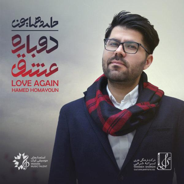 Hamed Homayoun - 'Majnoun'