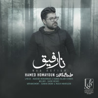 Hamed Homayoun - 'Naa Refigh'