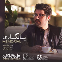 Hamed Homayoun - 'Yadegari'