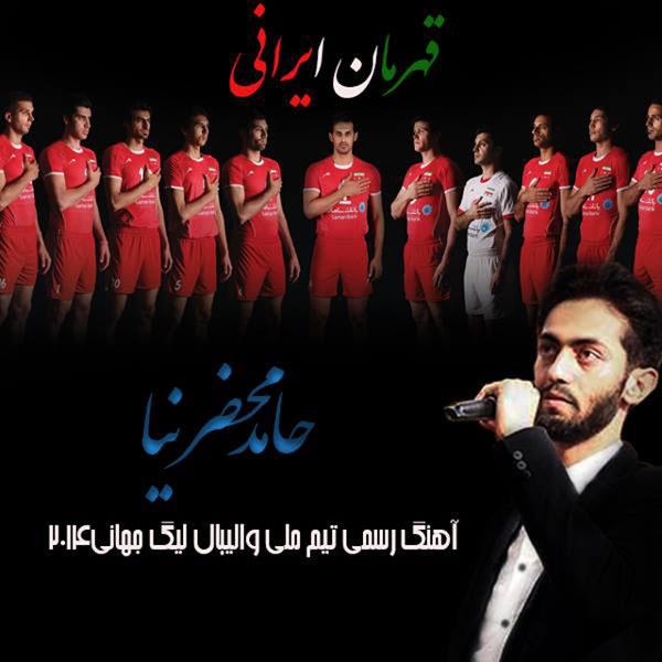 Hamed Mahzarnia - 'Ghahremane Irani'