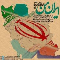 Hamed Mahzarnia - 'Irane Man'