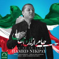 Hamed Nikpay - 'Jami Az In Jahan'