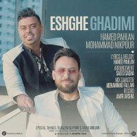 Hamed Pahlan (Ft Mohammad Nikpour) - 'Eshghe Ghadimi'
