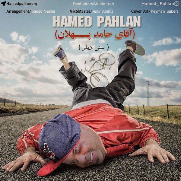 Hamed Pahlan - 'Aghaye Hamed Pahlan'
