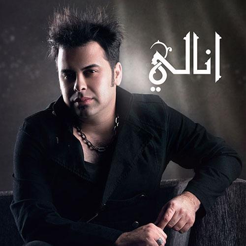 Hamed Pahlan - 'Analli'