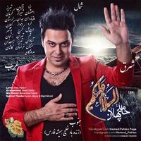 Hamed Pahlan - 'Assalamo Aleykom'