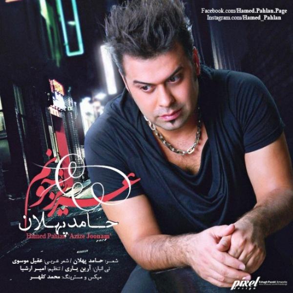 Hamed Pahlan - 'Azize Joonam'