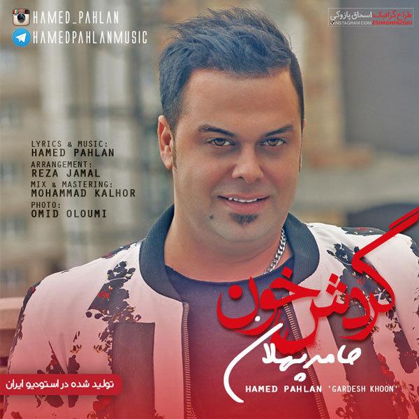 Hamed Pahlan - 'Gardesh Khoon'