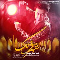 Hamed Pahlan - 'Shahre Farang'