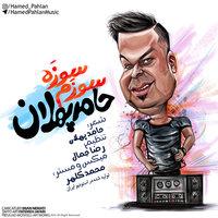 Hamed Pahlan - 'Souzam Souzeh'