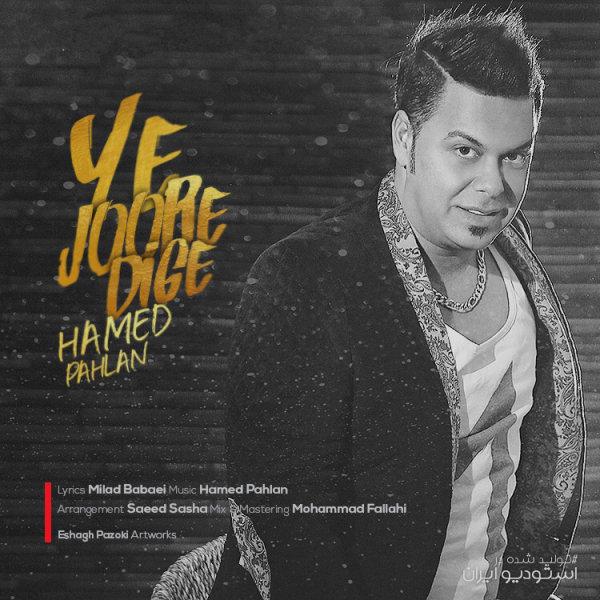 Hamed Pahlan - 'Ye Joore Dige'
