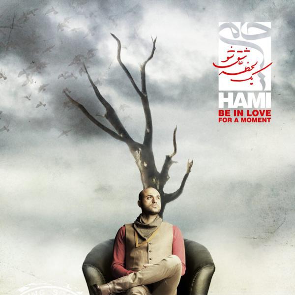 Hami - 'Gelayeyi Nemikonam'