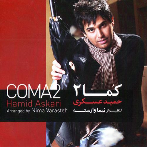 Hamid Askari - 'Gole Man'