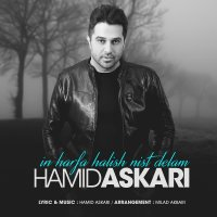 Hamid Askari - 'In Harfa Halish Nist Delam'