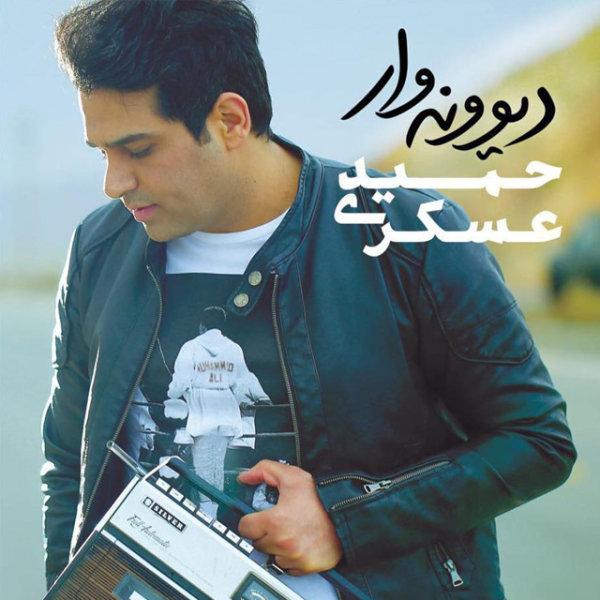 Hamid Askari - 'Kalafeh'