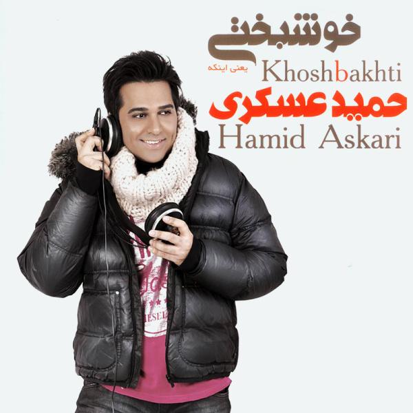 Hamid Askari - 'Kheyli Dooset Daram'