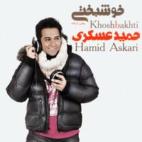 Hamid Askari - 'Khodahafez Eshghe Man'
