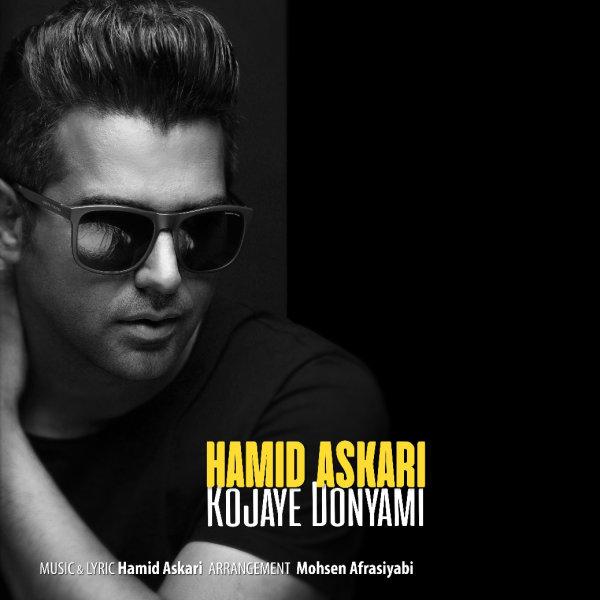 Hamid Askari - 'Kojaye Donyami'