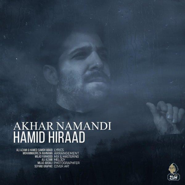 Hamid Hiraad - 'Akhar Namandi'