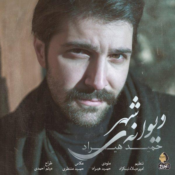 Hamid Hiraad - 'Divaneye Shahr'