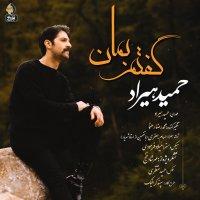 Hamid Hiraad - 'Goftam Beman'