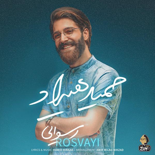 Hamid Hiraad - 'Rosvayi'