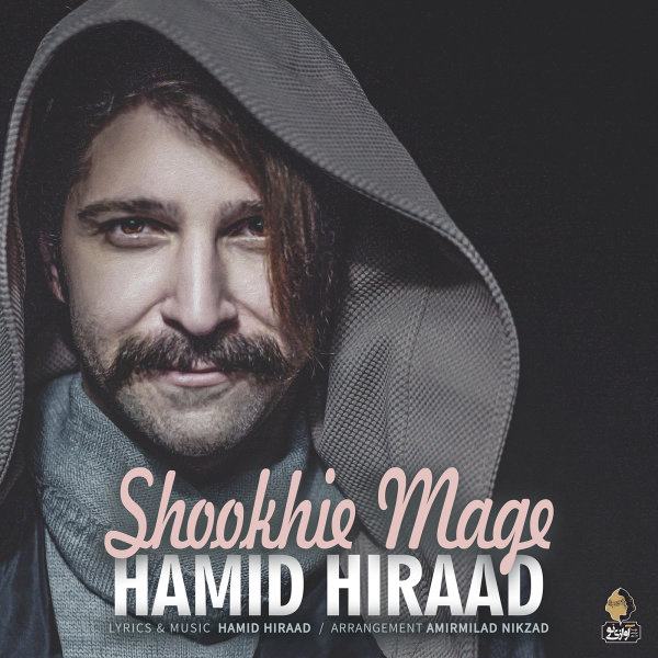 Hamid Hiraad - 'Shookhie Mage'