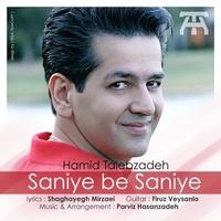 Hamid Talebzadeh - 'Saniye Be Saniye'