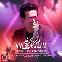 Hamid Talebzadeh - 'Vay Be Haalam'