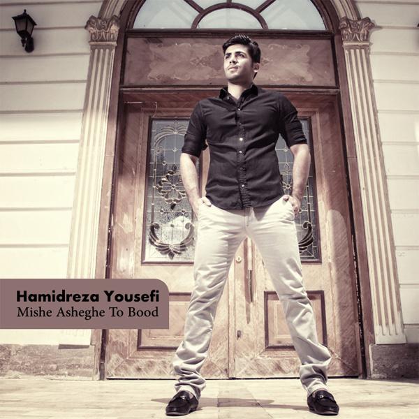 Hamidreza Yousefi - 'Mishe Asheghe To Bood'