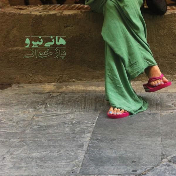 Hani Niroo - 'Sharghi (Fereydoun Farrokhzad)'