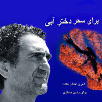 Hatef - 'Dokhtare Abi'