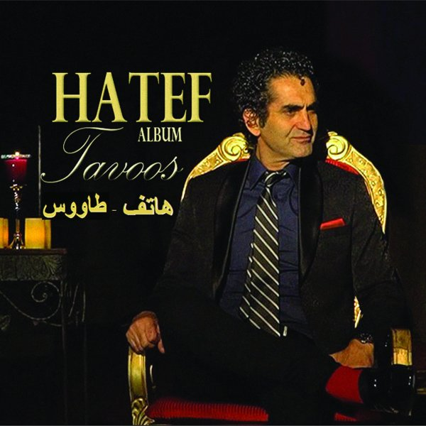 Hatef - Hasti