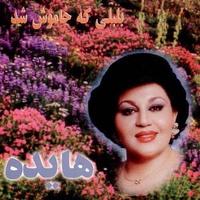 Hayedeh - 'Avaze Dashti'