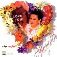 Hayedeh - 'Bahaneh (Heyf)'