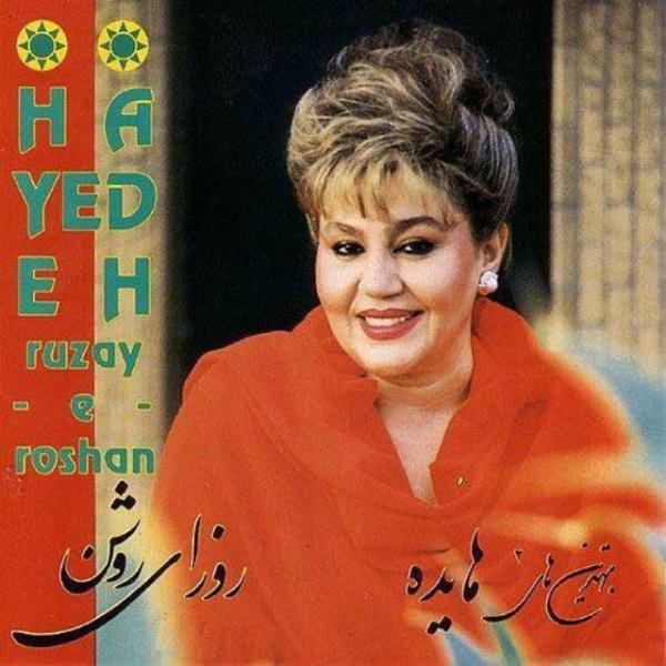 Hayedeh - 'Gheseye Man'