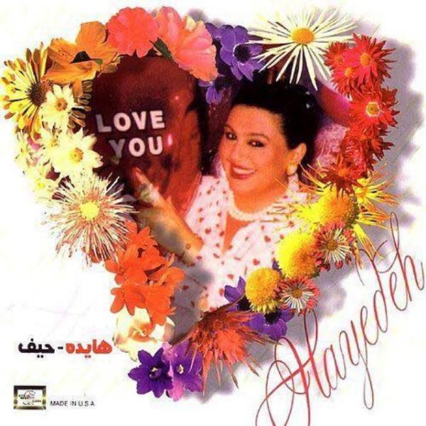 Hayedeh - 'Khoone Be Khoone'