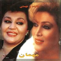 Hayedeh - 'Mehmane Bahar'