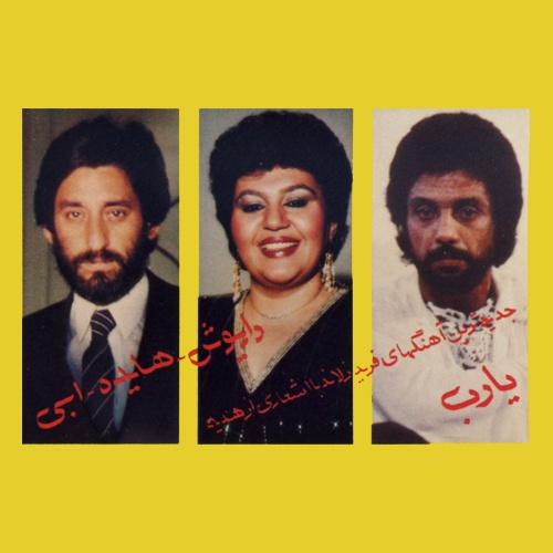 Dariush, Ebi & Hayedeh - Yarab