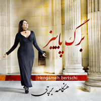 Hengameh Bertschi - 'Ba To Yek Shab'