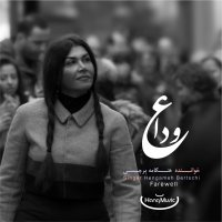Hengameh Bertschi - 'Sharab o Khoon'