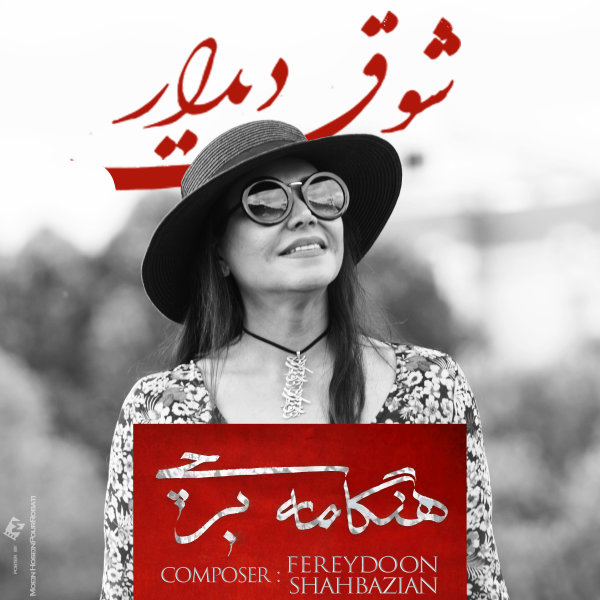 Hengameh Bertschi - 'Shoghe Didar (New Version)'