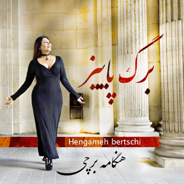 Hengameh Bertschi - 'Zendegi'