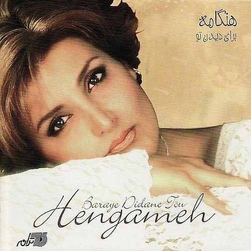Hengameh - 'Naghashi'
